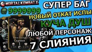 ПЕРВЫЙ ПАК ОПЕНИНГ! НАБОРЫ ЗА 30К и 150 душ в Mortal Kombat X Mobile | ПУТЬ НОВИЧКА #5