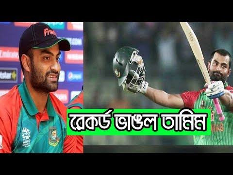 বিশ্বরেকর্ড গড়লেন তামিম- Tamim Iqbal Achived the World record- Neon Multimedia