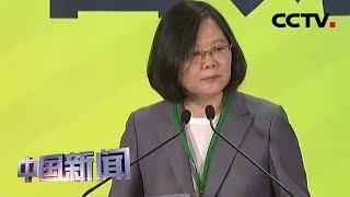 [中国新闻] 民进党强修涉两岸相关法规 不断增加两岸敌意 | CCTV中文国际
