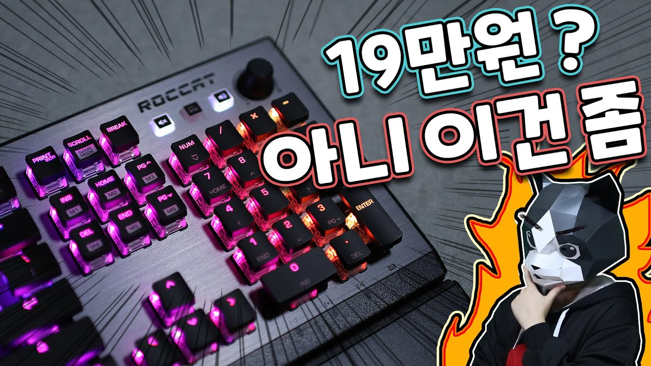 Download 로켓 실망입니다.. | 로켓 불칸 120 ROCCAT VULCAN 120 AIMO REVIEW