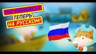 The FisherСat. ТЕПЕРЬ ВСЁ НА РУССКОМ!