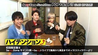 SexyZone 、2月5日発売、7th AL「POP×STEP!?」初回限定盤Bに収録される「Sexy Zone サイコロ旅〜Sexyドライブで熱海から東京までポップ!ステップ!?〜」の...