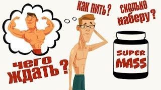 видео Гейнер для набора веса без тренировок