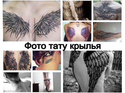 Фото тату крылья - готовые рисунки и особенности для сайта Tattoo-photo.ru