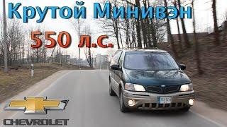 Chevrolet Trans Sport Обзор и Тест Драив