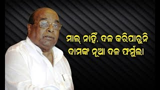 I Can't Make a New Party for Insufficient Money:Dama Rout