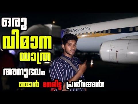 FLIGHT TRIP REPORT | MUMBAI TO COCHIN ON JET AIRWAYS | BOEING 737| MY HONEST REVIEW IN MALAYALAM