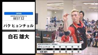 【パク ヒョンチョル VS 白石 雄大】JAPAN 2019 STAGE 12 福岡 BEST32