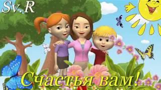 ОТКРЫТКА:Поздравление с Днем защиты детей!