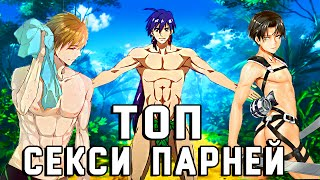 Топ 10 САМЫХ СЕКСУАЛЬНЫХ аниме-парней от Tarelko -тян :3