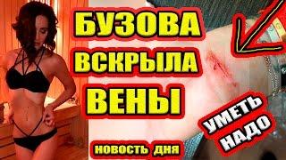 Дом 2 НОВОСТИ - Эфир 11.03.2017 (11 марта 2017)