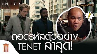ถอดรหัสตัวอย่าง Tenet ล่าสุด! - Major Trailer Talk By Viewfinder