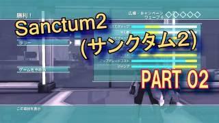 Sanctum2(サンクタム2) タワーディフェンスFPS Part002