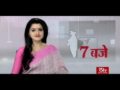 Hindi News Bulletin | हिंदी समाचार बुलेटिन – September 23, 2019 (7 pm)