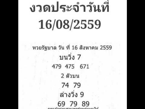 หวยเด็ดงวด 1/9/2559 รออัพเดท, หวยรัฐบาล งวดวันที่ 16/08/2559