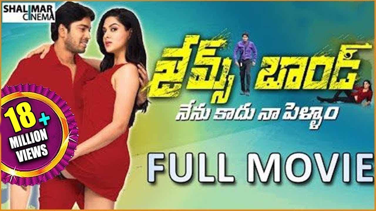 Download James Bond Full Length Telugu Movie || Allari Naresh, Sakshi Chaudhary || Shalimarcinema