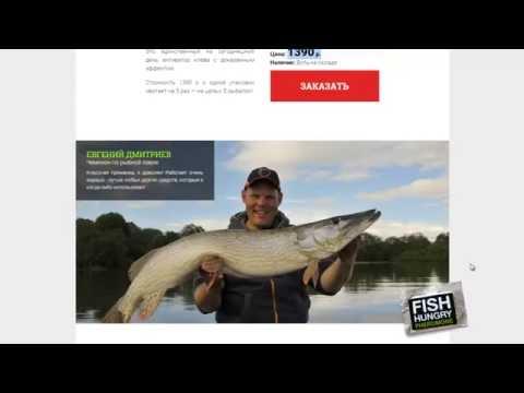 Fish Hungry Фиш Хангри отзывы, видео Активатор для рыбы  Отзыв Анатолия Ивановича 23 05 2016