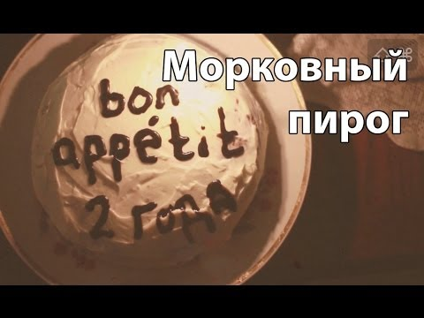 Рецепт морковного пирога [Рецепт Bon Appetit]