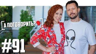 А поговорить? - конкуренты, пьяная Волочкова, обиженный Петров
