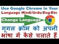 How To Change Language On Google Chrome Hindi/Urdu/English/Etc
