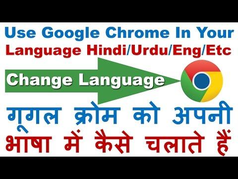 How To Change Language On Google Chrome Hindi/Urdu/English/Etc