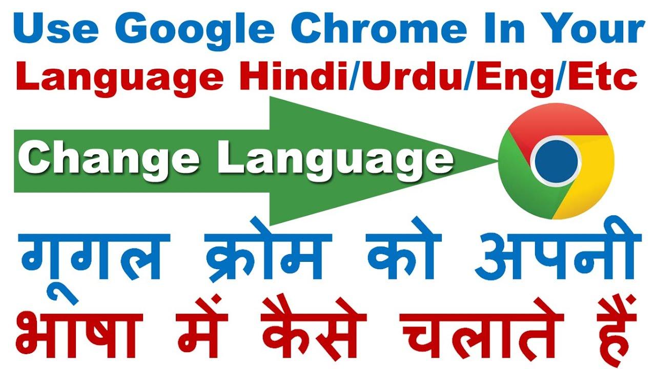 how to change language on google chrome hindi urdu english etc youtube