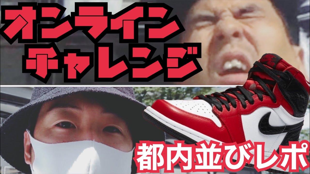"""【並び&オンライン】WMNS NIKE AIR JORDAN 1 RETRO HI OG """"SATIN SNAKE"""""""
