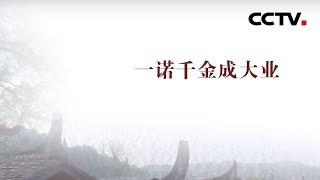 [中华优秀传统文化]一诺千金成大业| CCTV中文国际