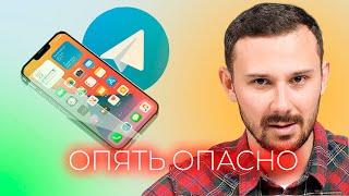 Apple прикончит Telegram Майнеры взялись за SSD IPhone 13 слили