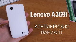 Lenovo A369i Рассуждение на Тему