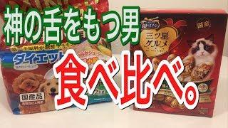 パンティ富岡のパパンパパンパパンTV season2 神の舌をもつ男!! ミシュ...