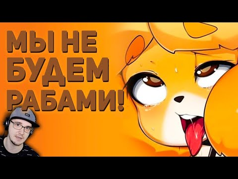 ДЕТИ РАБОТОРГОВЛИ. Темная сторона Animal Crossing: New Horizons ( БУЛДЖАТь ) | Реакция