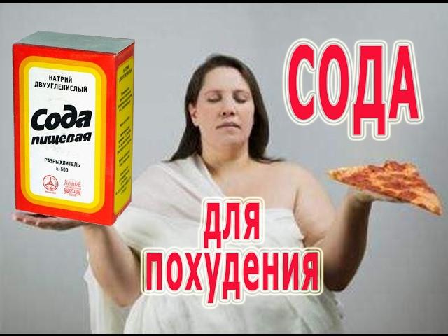 сода для похудения во внутрь