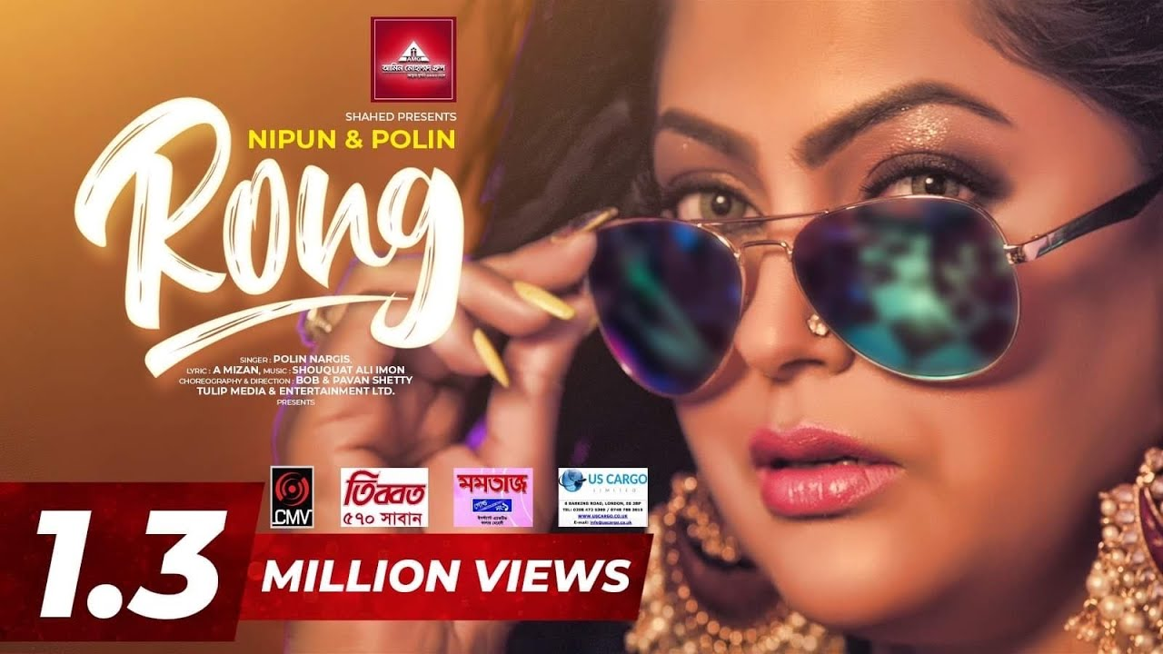 RONG | NIPUN | POLIN | Official Music Video | SHOUQUAT ALI IMON | A MIZAN | New Song 2019