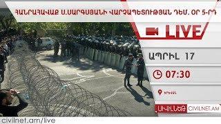 LIVE. Հանրահավաք Սերժ Սարգսյանի վարչապետության դեմ․ օր 5-րդ