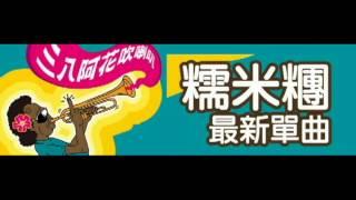 """糯米糰 三八阿花吹喇叭  電影""""總鋪師"""" 主題曲"""