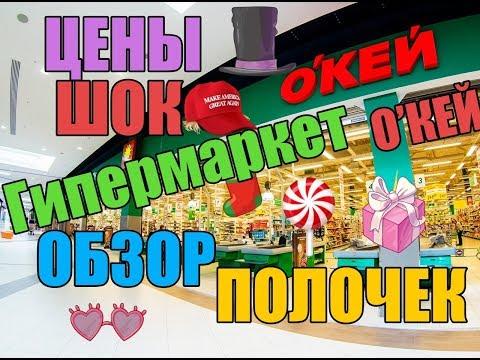 ГИПЕРМАРКЕТ  О'КЕЙ /ОБЗОР ПОЛОЧЕК/ЦЕНЫ ШОК/НОВИНКА/2019Г