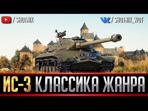 ИС-3 - КЛАССИЧЕСКИЙ ТЯЖЕЛЫЙ ТАНК !