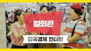 밀회관│한국 경제 현장 인터뷰│제52회 프랜차이즈 창업…
