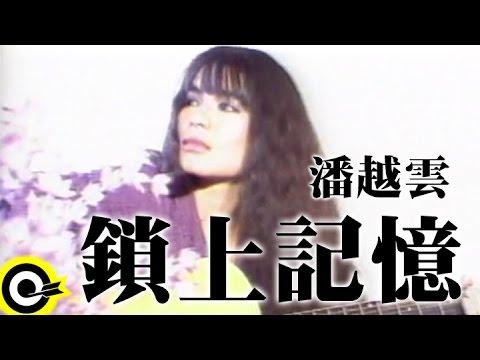潘越雲 Michelle Pan (A Pan)【鎖上記憶 Locking The Memory】Official Music Video