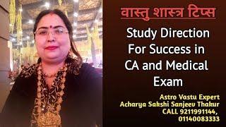 Vastu Tips | CA | Medical | Student | Direction of Study | Best Direction of Study