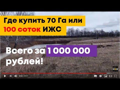 Возможно ли купить БОЛЬШОЙ участок от 100 соток до 70 га для жизни или инвестирования за 1 000 000 р