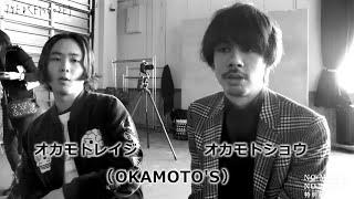 OKAMOTO'Sオカモトショウ、オカモトレイジから志磨遼平へ「NO MUSIC, NO LIFE.」メイキング特別編