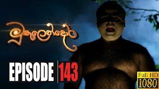 Muthulendora | Episode 143 12th November 2020 Thumbnail