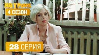 На троих - 4 сезон 28 серия | ЮМОР ICTV