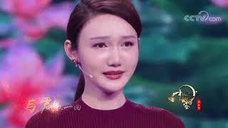 [中国诗词大会]坚强母女朗诵《将进酒》感动全场!| CCTV
