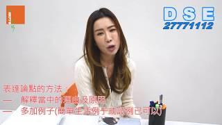 名師秘笈:如何在中文ORAL小組討論考高分
