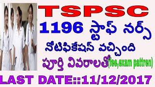Telangana స్టాఫ్ నర్స్ పూర్తి వివరాలు tspsc 1196 staff nurse jobs notification 2017 ||TELANGNA JOBS