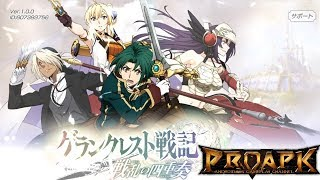 Record of Grancrest War Gameplay Android / iOS (by BANDAI NAMCO Entertainment Inc.) (JP)