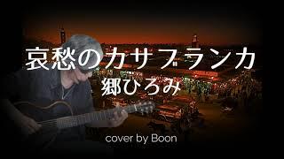 サイレントギター #エレアコ #アコギ #アコースティックギター #昭和歌謡 #歌謡ロック #弾き語り #ギター弾き語り #歌ってみた #弾いてみた #カバー動画 ...